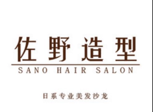 sano hair salon hey xian