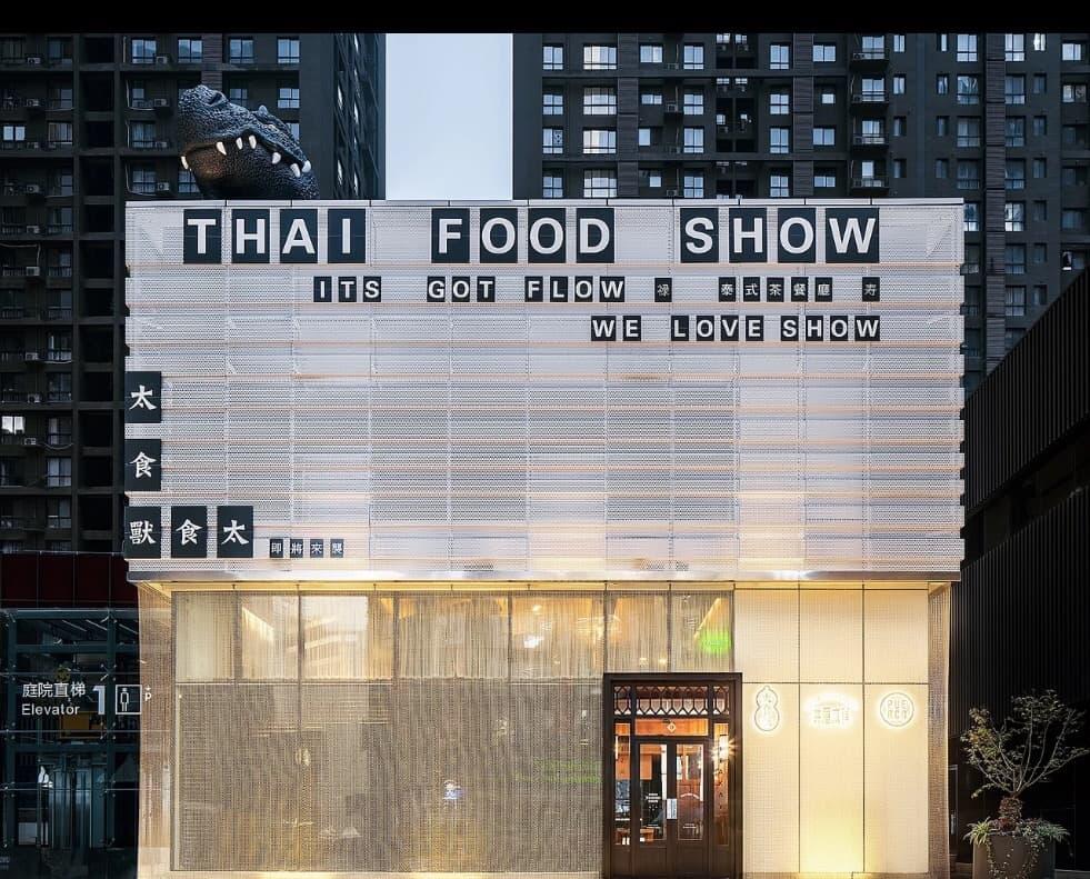 thaifoodshow gaoxin hey xian 1