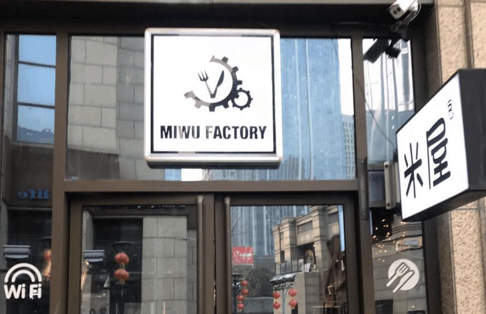 miwu factory heyxian